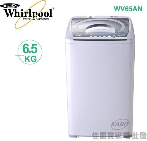 【佳麗寶】-(whirlpool 惠而浦)6.5公斤直立式洗衣機【WV65AN 】