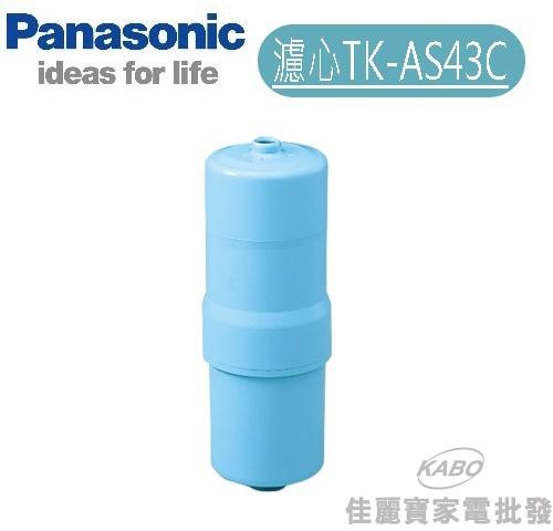 【佳麗寶】-Panasonic國際牌淨水器濾心【TK-AS43C】
