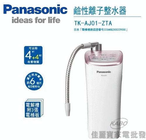 【佳麗寶】-Panasonic國際牌鹼性離子整水器【 TK-AJ01-ZTA】