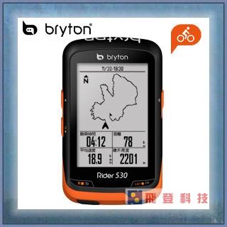 【自造騎勢】Bryton Rider 530T 中文無線連網自行車導航記錄器(含 F-Mount 延伸座, ANT+二合一感測器與心律感測器)含稅開發票公司貨
