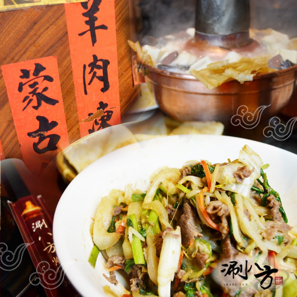 【87折】《新北市.新店》涮八方紫銅鍋_蒙古烤肉+酸菜白肉鍋雙人吃到飽