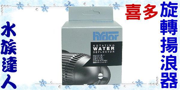 【水族達人】喜多Hydor《Water Deflector旋轉揚浪器》水流製造機/造浪器/揚浪頭