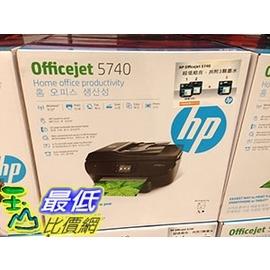 [限量促銷至12/11 如果沒搶到鄭重道歉] HP 傳真事務機 OJ5740 加贈 HP62 號黑墨 X1 _W110371