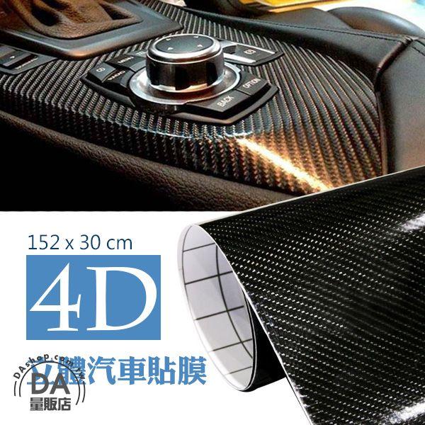 《DA量販店》5才 150*30 4D 黑色 立體 碳纖維 DIY 汽車 貼膜 包膜(79-1133)