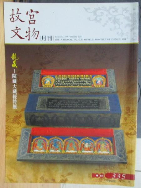 【書寶二手書T1/歷史_XDR】故宮文物月刊_335期_龍藏-院藏大藏經特展等