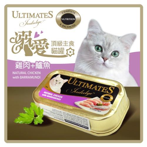 【力奇】溺愛 頂級無穀主食貓罐(雞肉+鱸魚)85g -42元【CP值爆表的人氣貓罐】>可超取(C002C21)