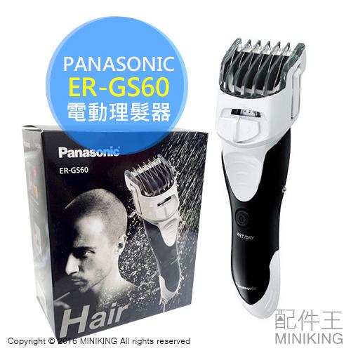【配件王】現貨 Panasonic 國際牌 ER-GS60 電動理髮器 理容 九段 理髮剪 最短 0.5mm