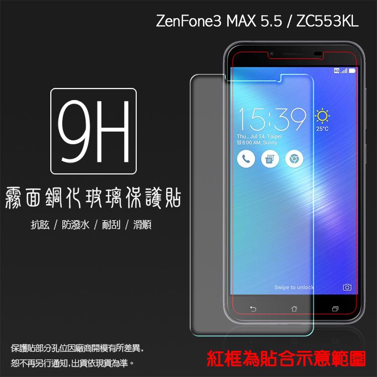 霧面鋼化玻璃保護貼 ASUS ZenFone 3 Max ZC553KL 5.5吋 抗眩護眼/凝水疏油/手感滑順/防指紋/強化保護貼/9H硬度/手機保護貼/耐磨/耐刮