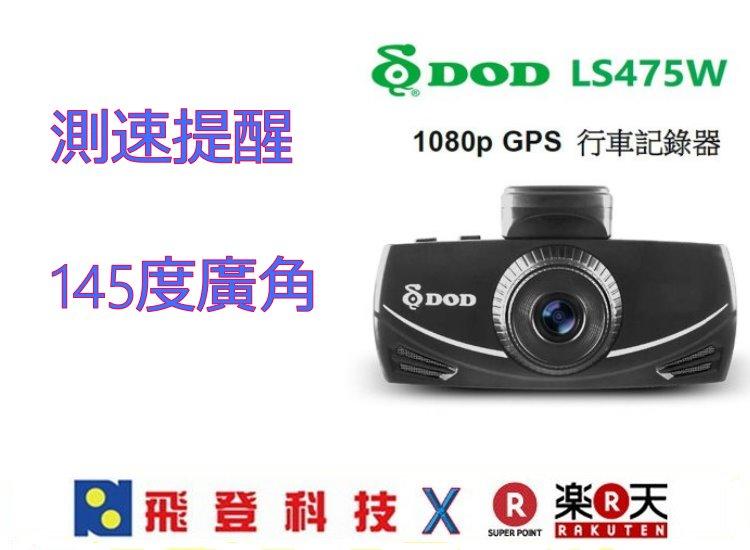 【行車記錄器】送16G DOD LS475W  SONY感光 測速提醒 60FPS 行車紀錄器