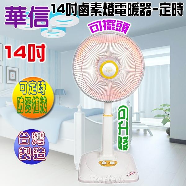 【華信】14吋定時紅外線鹵素燈電暖器 HR-1479T **免運費** 台灣製造 MIT