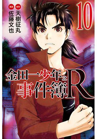 金田一少年之事件簿R10