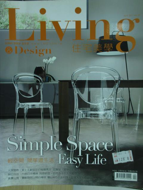 【書寶二手書T1/設計_XAR】住宅美學_29期_輕空間簡單過生活等