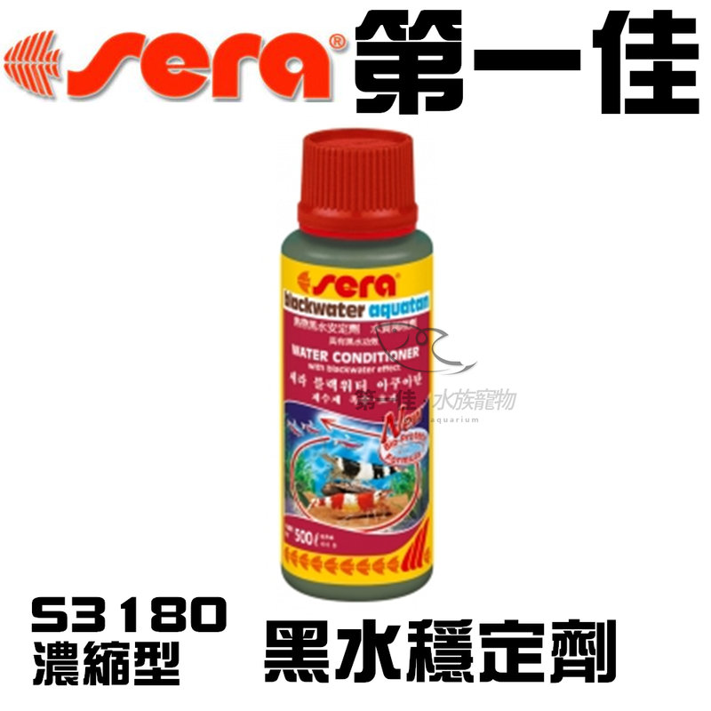 [第一佳水族寵物]德國Sera喜瑞【黑水穩定劑 S3140 100ml】淡水 降酸顯色 預防藻類 黑水+水穩