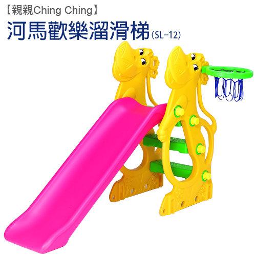 【淘氣寶寶】【CHING-CHING親親】河馬溜滑梯『 SL-12』
