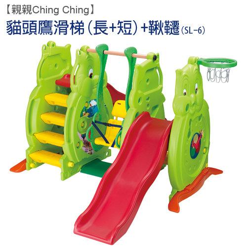 【淘氣寶寶】【CHING-CHING親親】貓頭鷹溜滑梯(長短)+鞦韆『SL-06』