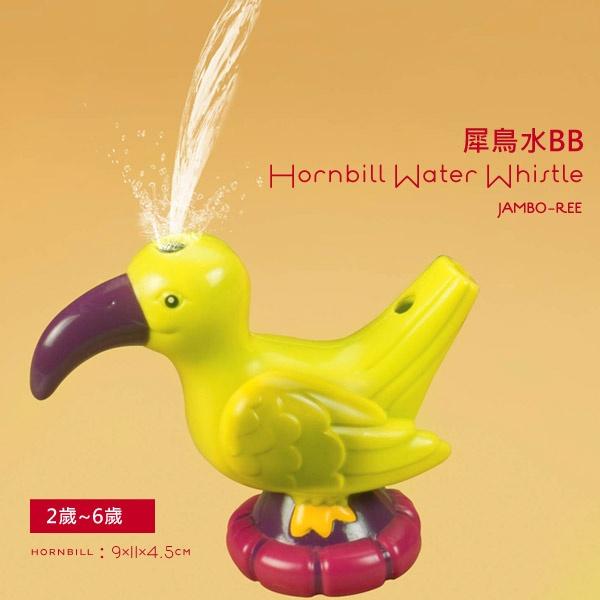 【淘氣寶寶】【美國B.Toys感統玩具】非洲童樂團-犀鳥水BB