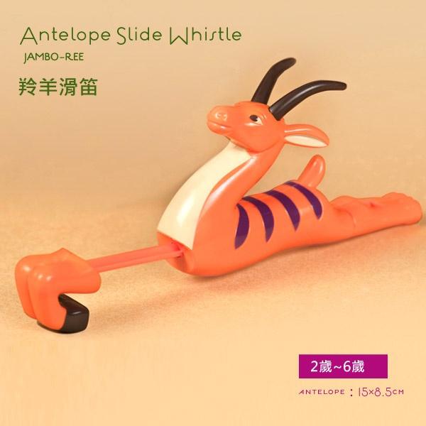 【淘氣寶寶】【美國B.Toys感統玩具】非洲童樂團-羚羊滑笛
