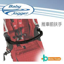 【淘氣寶寶】Baby Jogger Mini City 【單人】專用前扶手把