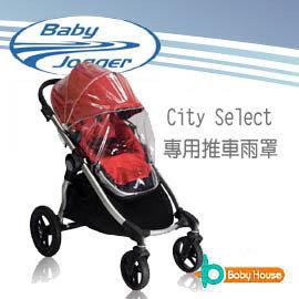 【淘氣寶寶】Baby Jogger City Select 專用手推車雨罩 【特價$1600 到9月底止唷】