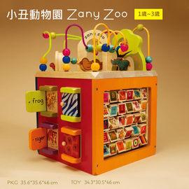 【淘氣寶寶●現貨供應中】【美國B.Toys感統玩具】 Zany Zoo 小丑動物園