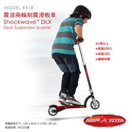 【淘氣寶寶】美國【Radio Flyer】震波兩輪制震滑板車#518A型