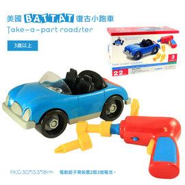 【淘氣寶寶】美國B.Toys感統玩具-復古小跑車_Battat系列