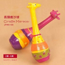 【淘氣寶寶】【美國B.Toys感統玩具】非洲童樂團-長頸鹿沙球