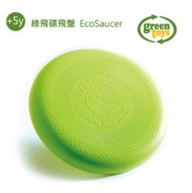 【淘氣寶寶】美國greentoys感統玩具-綠飛碟飛盤【檢驗符合最高安全標準/沒有外部塗料,保證無毒】