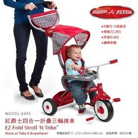 【淘氣寶寶】美國【Radio Flyer】2015年新款可摺疊收納 紅爵士四合一三輪推車EZ FOLD #445型