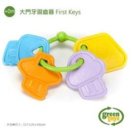 【淘氣寶寶】美國greentoys感統玩具-大門牙固齒器First key【檢驗符合最高安全標準/沒有外部塗料,保證無毒】