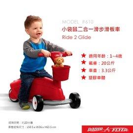 【淘氣寶寶】美國【Radio Flyer】小袋鼠二合一滑步滑板車 #610型