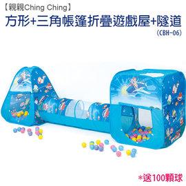 【淘氣寶寶】【CHING-CHING親親】-方形+三角帳篷折疊遊戲球屋+隧道+100顆球 CBH-06