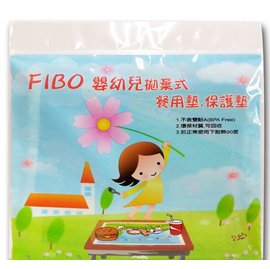【淘氣寶寶】 Fibo 拋棄式餐墊(1包10入) / (10入餐墊為混搭款式)經SGS檢驗合格,不含雙酚A(BPA Free),以無毒、安全耐熱CPP製成