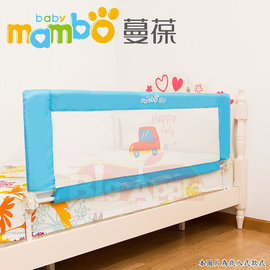【淘氣寶寶】 《蔓葆安全防護欄》床護檔 床欄 床護欄 嬰兒床圍(汽車) (長150公分*高52公分崁入式)適用平面床、掀床、有床框床架