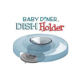 【淘氣寶寶】美國 Baby diner Dish Holder 幼兒用餐強力吸盤架