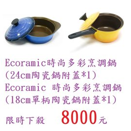 【淘氣寶寶】Ecoramic 時尚多彩烹調鍋 (18cm單柄陶瓷鍋附蓋*1)+Ecoramic時尚多彩烹調鍋 (24cm陶瓷鍋附蓋*1)