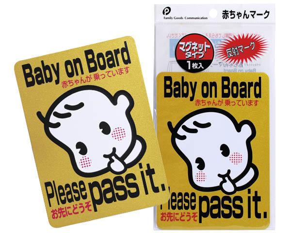【淘氣寶寶】日本 POCKET 車用(磁性)安全警示牌-寶寶