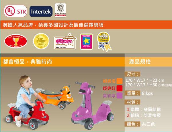【淘氣寶寶●限量一組優惠】英國SmarTrike AIO 2合1多機能滑踏車/滑步車】紫色