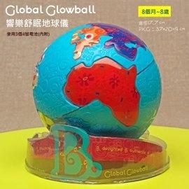 【淘氣寶寶】【美國B.Toys感統玩具】美國【B.Toys】響樂舒眠地球儀
