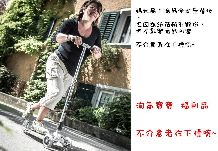 【淘氣寶寶●福利品(商品全新無落地,但無外箱)】瑞士 Micro Kickboard Original - Micro 經典三輪滑板車