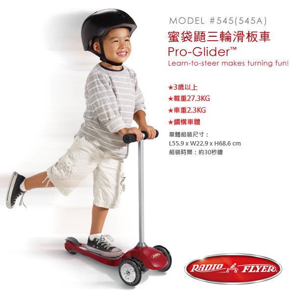 【淘氣寶寶】美國【Radio Flyer】蜜袋鼯三輪滑板車#545A型