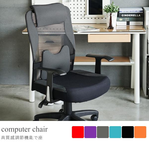 辦公椅 書桌椅 電腦椅【I0209】洛伊頭靠T扶手電腦椅(小蝴蝶枕)(6色) MIT台灣製 完美主義