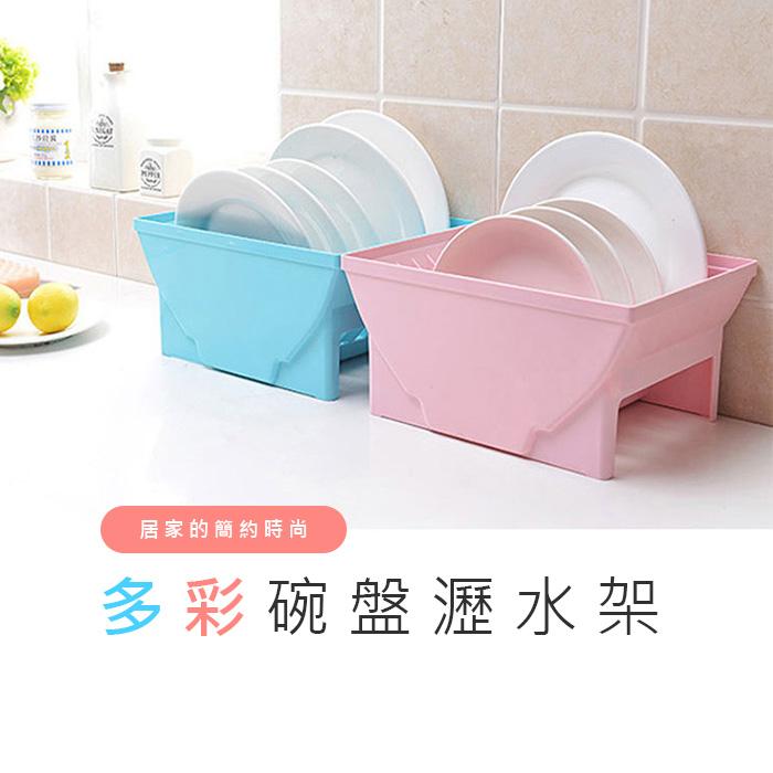 【酷創意】炫彩瀝水收納架 廚房置物架鍋蓋碗碟滴水碗架廚房置物架(E442)