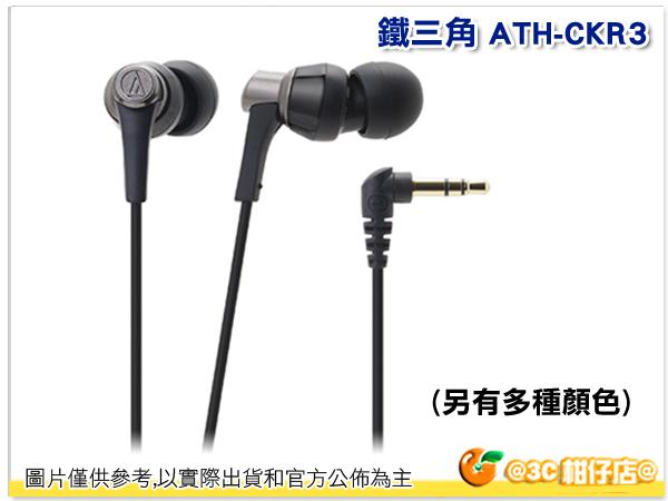 鐵三角 ATH-CKR3 耳塞式耳機 袖珍輕巧機身 清晰中音頻 公司貨保固一年