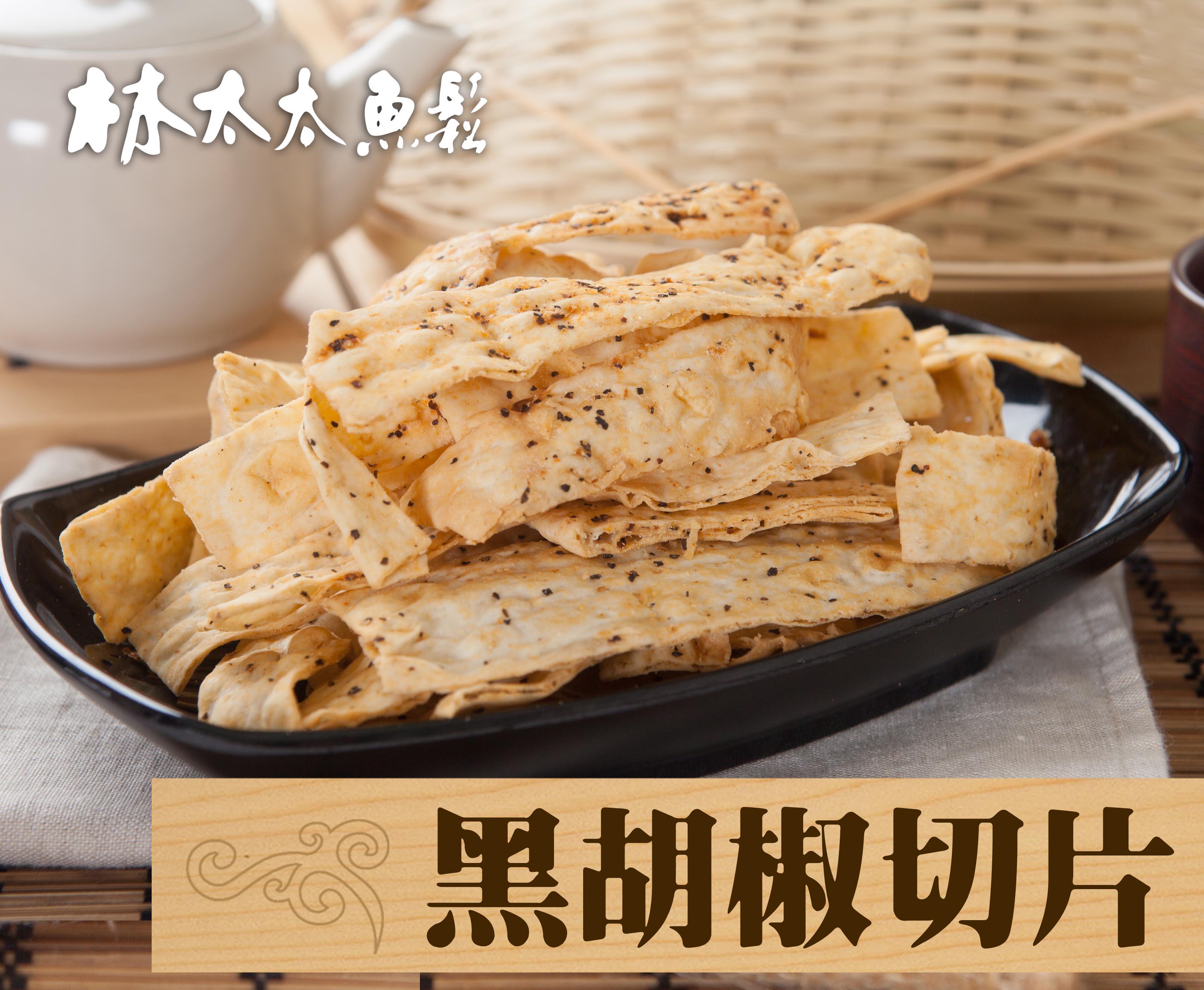黑胡椒切片+海苔旗魚鬆 林太太魚鬆專賣