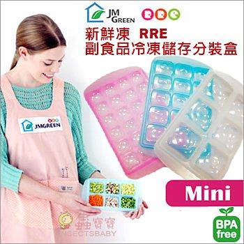 +蟲寶寶+ 【JMGreen 】新鮮凍RRE副食品冷凍儲存分裝盒 Mediu–中《現+預》