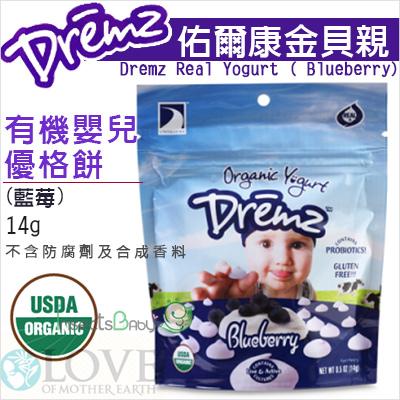 +蟲寶寶+ 【美國Dremz】寶寶的第一口副食品--佑爾康金貝親有機嬰兒優格餅(藍莓)14g《現+預》