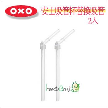 +蟲寶寶+ 【美國OXO】安士吸管水杯 2件裝吸管替換組《現+預》