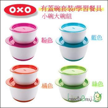 +蟲寶寶+ 【美國OXO】有蓋碗套裝/學習餐具 小碗大碗組 藍/粉/綠/橘《現+預》