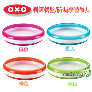 +蟲寶寶+ 【美國OXO】 訓練餐盤/防漏學習餐具 粉/藍/綠/橘《現+預》